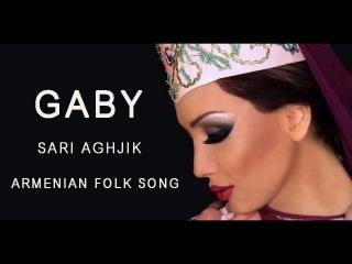 Գաբի Գալոյան - Սարի Աղջիկ | Gaby Galoyan - Sari Aghjik